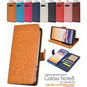 Galaxy Note8 SC-01K/SCV37用カラーレザーケースポーチ