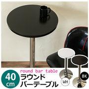 ラウンドバーテーブル 40Φ BK/WH