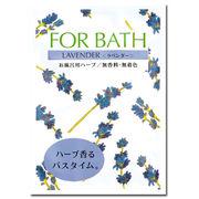 浴用ハーブ フォアバス(FOR BATH) 全6種♪♪ノベルティー、景品、記念品に