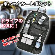 座席の後ろを有効活用!簡単設置 車用 バックシートポケット