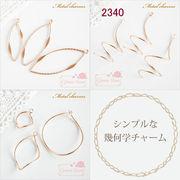 単価29.8円♪金属チャーム♪シンプルな幾何学チャーム/マーキス/ツイスト/らせん