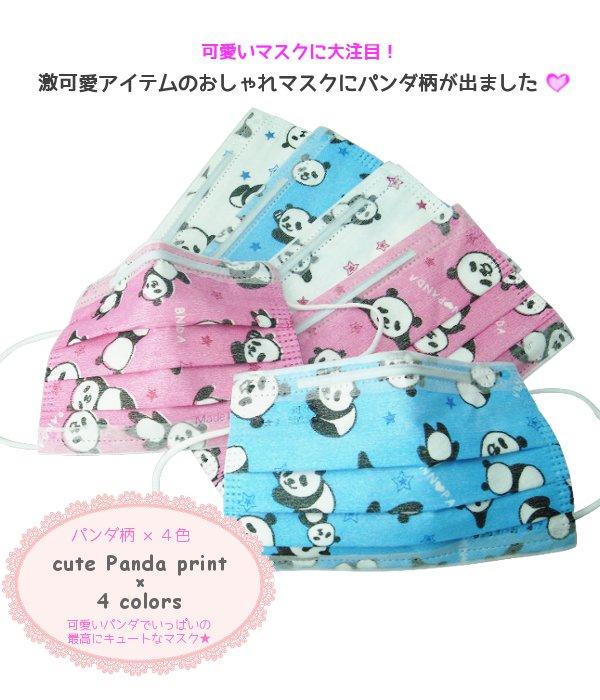 おしゃれマスク-パンダ柄-50枚セット☆不織布ぴったりフィット三層構造タイプ