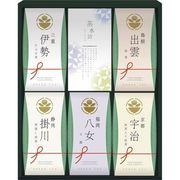 茶の国めぐり 茶水詮緑茶ティーバッグ詰合せ TB-25