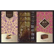 銀座珈琲 銀座チョコレートケーキ ギフトセット CHO-CO