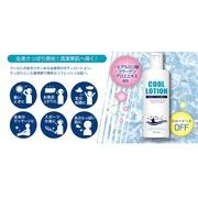 COOL LOTION 全身クール化粧水 リフレッシングローション