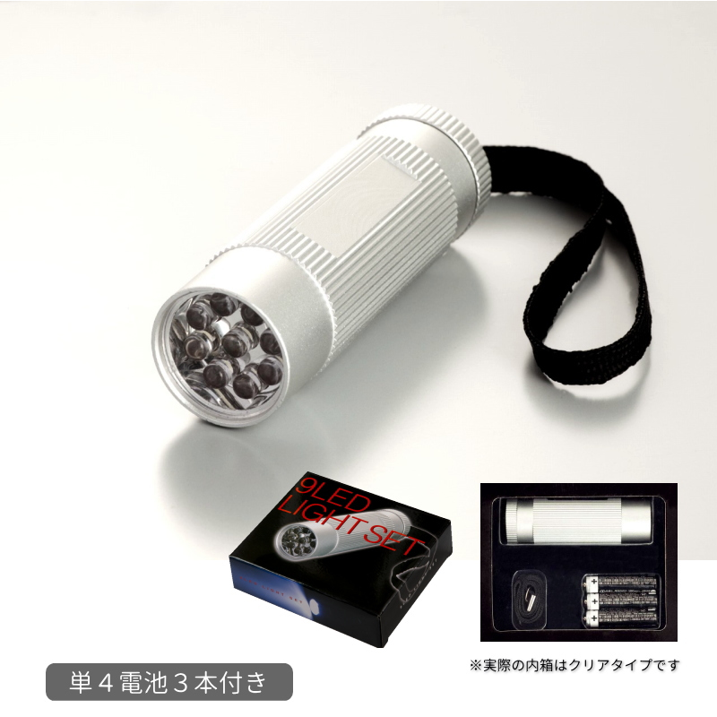 【特別価格】9LEDライトセット SC-1318