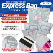 エクスプレスバッグ ホワイト 宅配袋 包装 梱包用袋
