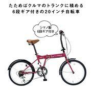 折畳自転車20インチ6段ギア ルージュ