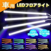 車用 LEDフロアライト 12V ☆ RGB8色 ☆ ミュージック センサー 搭載 シガー リモコン カスタム ライト