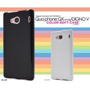 Qua phone QX KYV42/DIGNO V用カラーソフトケース (ソフトカバー)