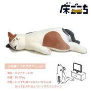 床ごこち抱き枕 三毛猫ミミ 【ぬいぐるみ】