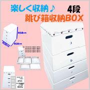 【廃盤となりました。】【子供部屋】【収納】【インテリア】【プレゼント】跳び箱収納BOX 4段 ホワイト