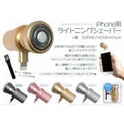 iPhone用ライトニングシェ-バー 【4色アソート】