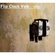 《在庫処分》 Flip Clock Volk フリップ式 時計