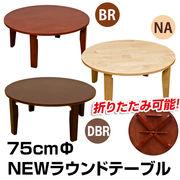 NEW ラウンドテーブル 75φ BR/DBR/NA