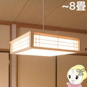 LED和風ペンダントライト 調光8畳用 電球色 LT-W30L8K-K オーム電機【06-0661】