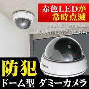 見える抑止力で防犯対策!電池式 ドーム型 防犯ダミーカメラ