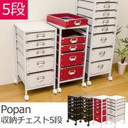 Popan 収納チェスト 5段 BK/BR/RD/WH