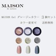 MAISON グレージュジェル3個セット