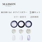 MAISON ホワイトカラージェル3個セット