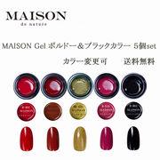 MAISON ボルドー&ブラックネイルカラージェル5個セット