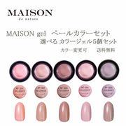 MAISON ペールカラージェル5個セット