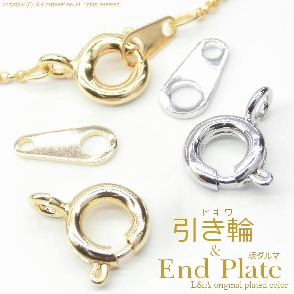 ★L&A original parts★ひきわ&板ダルマ★End Plate★K16GP&本ロジウム★最高級鍍金★