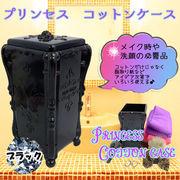 【歳末セール!!】デザインがオシャレ♪取り出しやすい■プリンセスコットンケース 透明/黒(縦型)