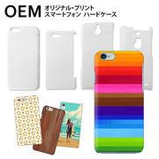 OEM製造 スマホケース スマートフォン ハードケース iPhone・アンドロイド 40機種以上対応!