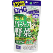 ※DHC 国産パーフェクト野菜 240粒 60日分
