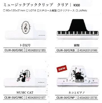 NAKNO ミュージックブッククリップ クリア 4種