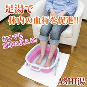 (58360・58361)ASHI湯 簡単便利に足湯ができる!【送料無料】※北海道・沖縄・離島不可