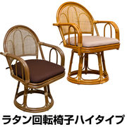 【佐川・離島発送不可】ラタン 回転座椅子 ハイタイプ BR/HN