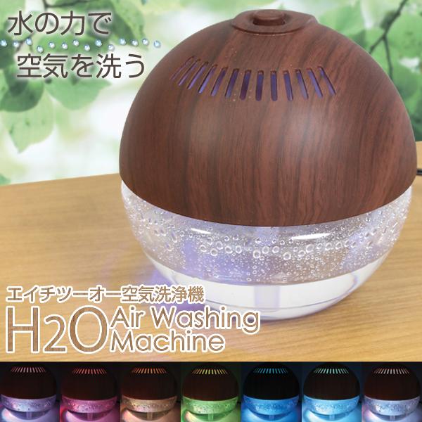 木目調 H2O空気洗浄機