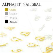 ネイル 【イニシャル】おしゃれなアルファベットシール ゴールド シルバー ホワイト ブラック