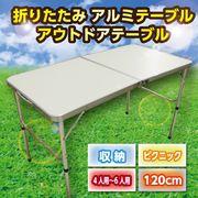 折りたたみ アルミテーブル 120cm アウトドアテーブル 収納 ピクニック 4人用-6人用 ス