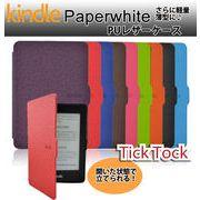 ドロップシッピングOK★超スリム・軽量モデル☆Amazon Kindle Paperwhite/3G専用マグネットレザーケース