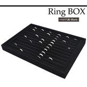 リングディスプレイBOX リングボックス ブラック ベロア調 アクセサリーBOX 指輪 ケース 店舗 アクセサリー
