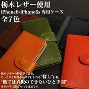 日本製本革 栃木レザー[ジーンズ]iPhone6/6s/7/8対応 手帳型iPhoneケース 隠しマグネット式 L-20330