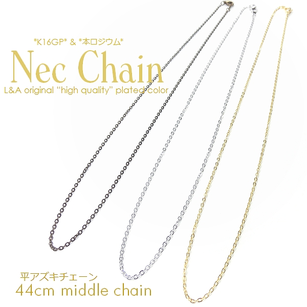 ★L&A original chain★ネックチェーン★最高級鍍金◆平アズキ・ミドル約44cm◆