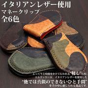 日本製 本革イタリアンレザー[エルヴァケーロ]マネークリップ カモフラージュ 迷彩 札入れ 財布 L-20488