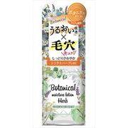 ボタニカル モイスチャーローション(シトラスハーブの香り) 【 明色化粧品 】 【 化粧水・ローション 】