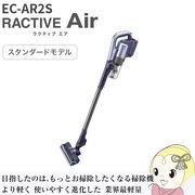 [予約]EC-AR2S-V シャープ コードレス スティック掃除機 RACTIVE Air [バイオレット系] 新生活 一人暮