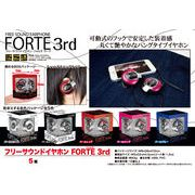 フリーサウンドイヤホン FORTE 3rd(フォルテ3)