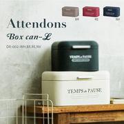 ラバー塗装のマットな仕上がりのスチールボックス【アタンドン・ボックスカン・L】