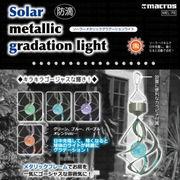 ソーラーメタリックグラデーションライト MEL-76