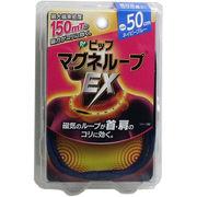 [4月26日まで特価]ピップ マグネループEX ネイビーブルー 50cm 1本入