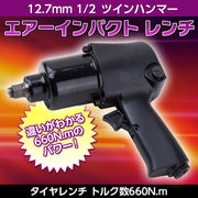 12.7mm 1/2 ツインハンマー エアーインパクト レンチ タイヤレンチ トルク数660N.m