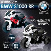 電動乗用バイクBMW