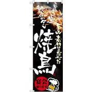 のぼり屋工房 のぼり 焼鳥 60×180cm